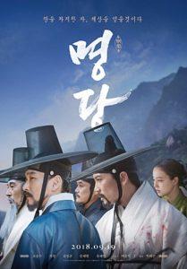 Myung Dang2